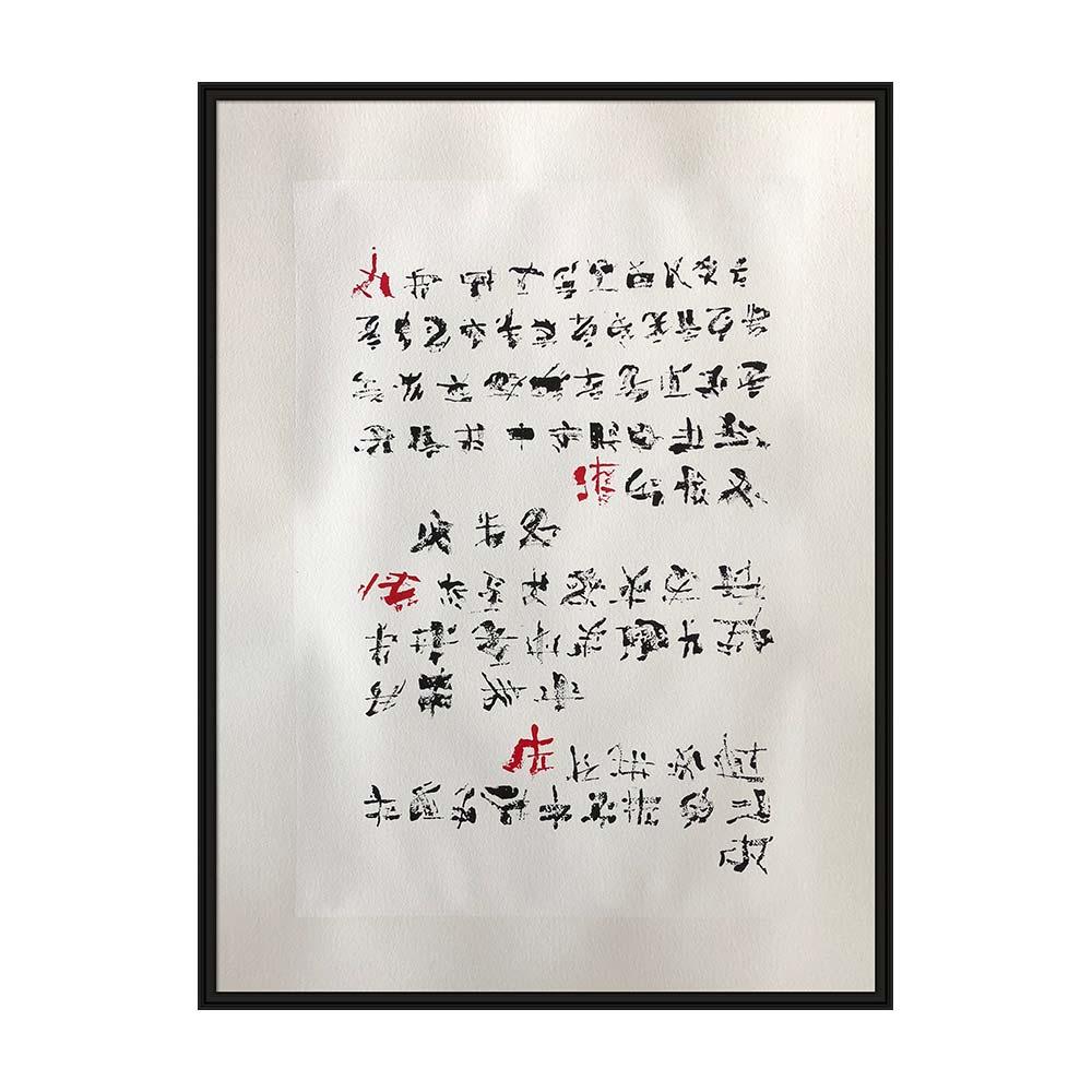 Papier.-76-x-56-cm-1