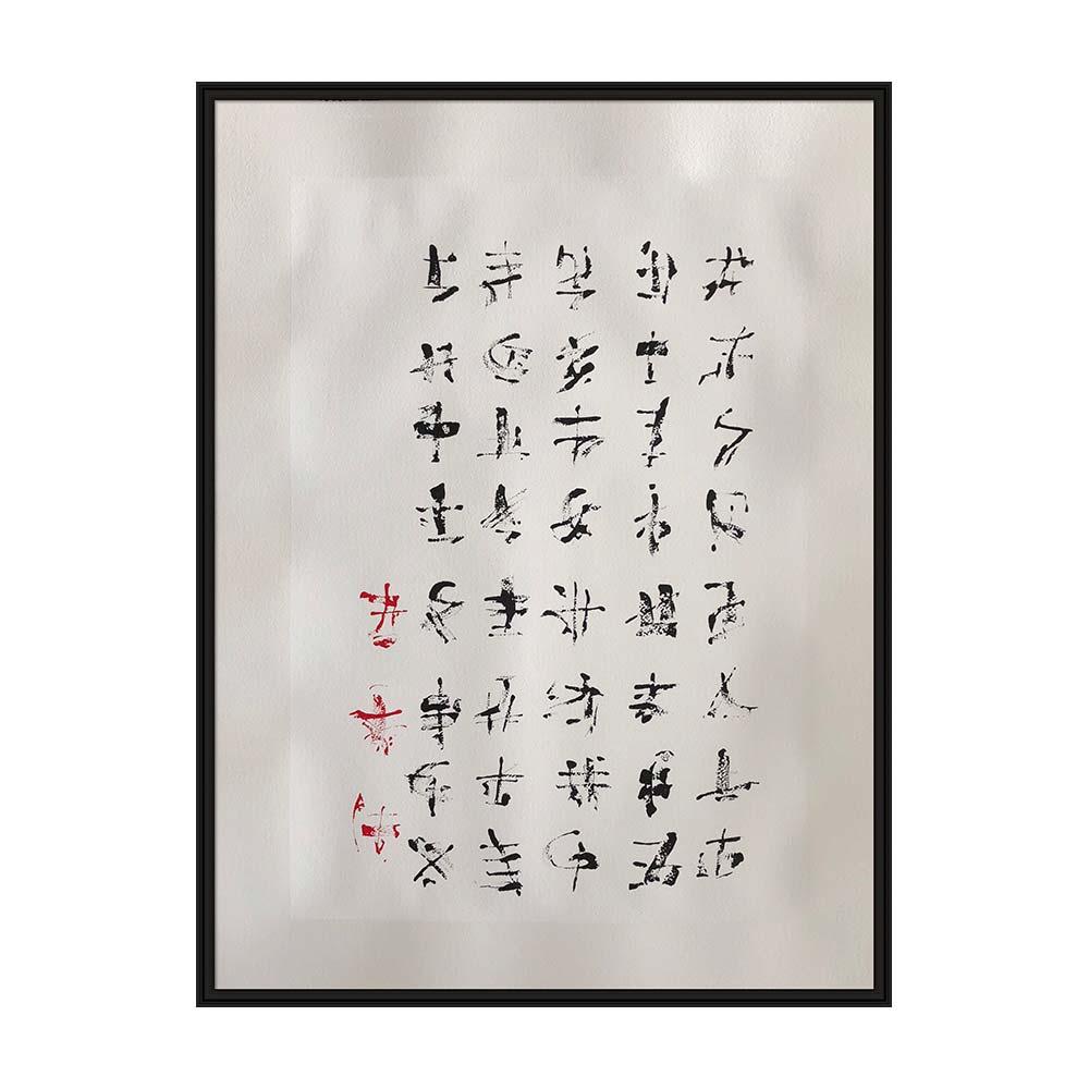 Papier.-76-x-56-cm-2